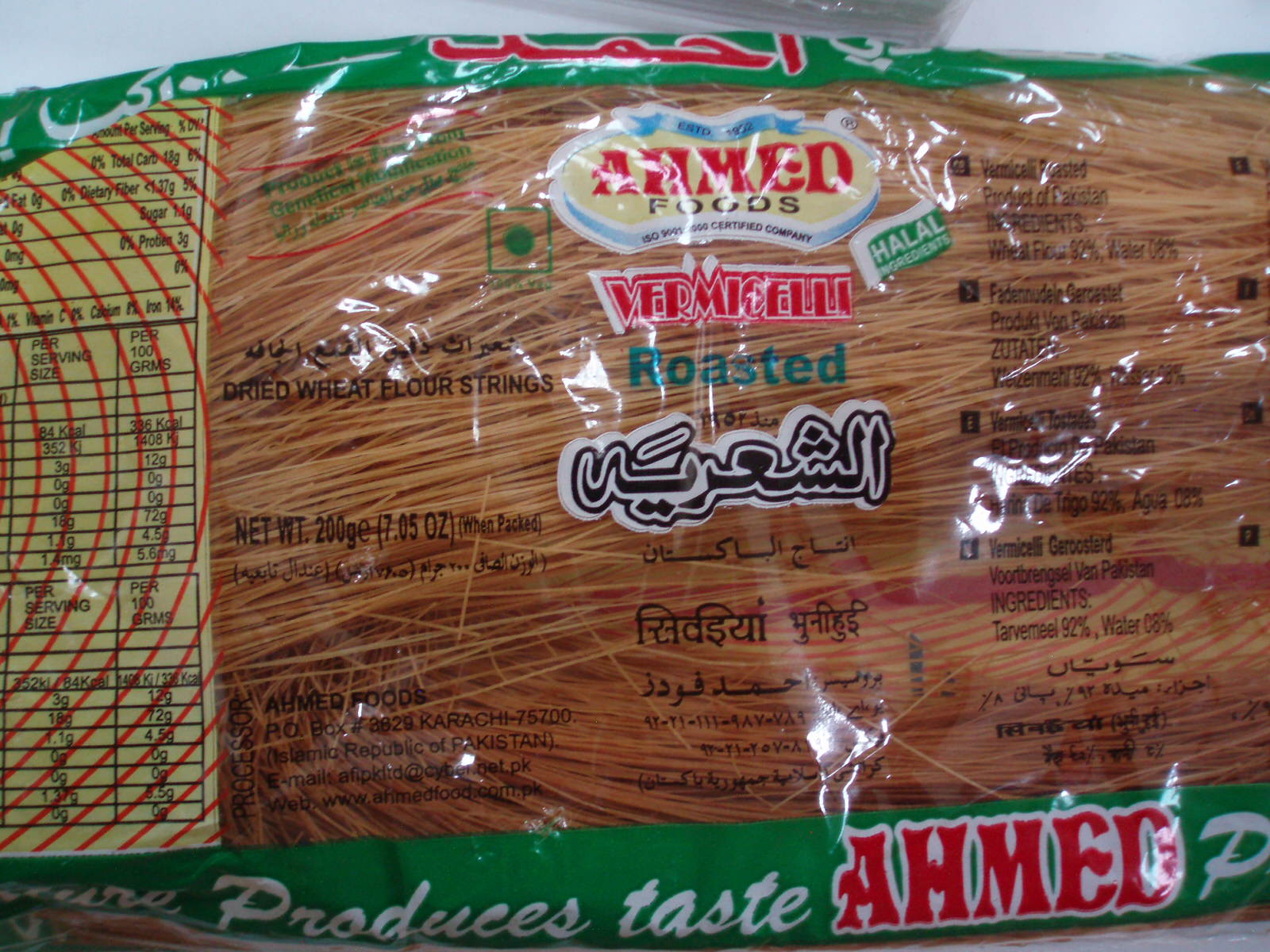 Vermicelli Roasted-Ahmed-200 gm